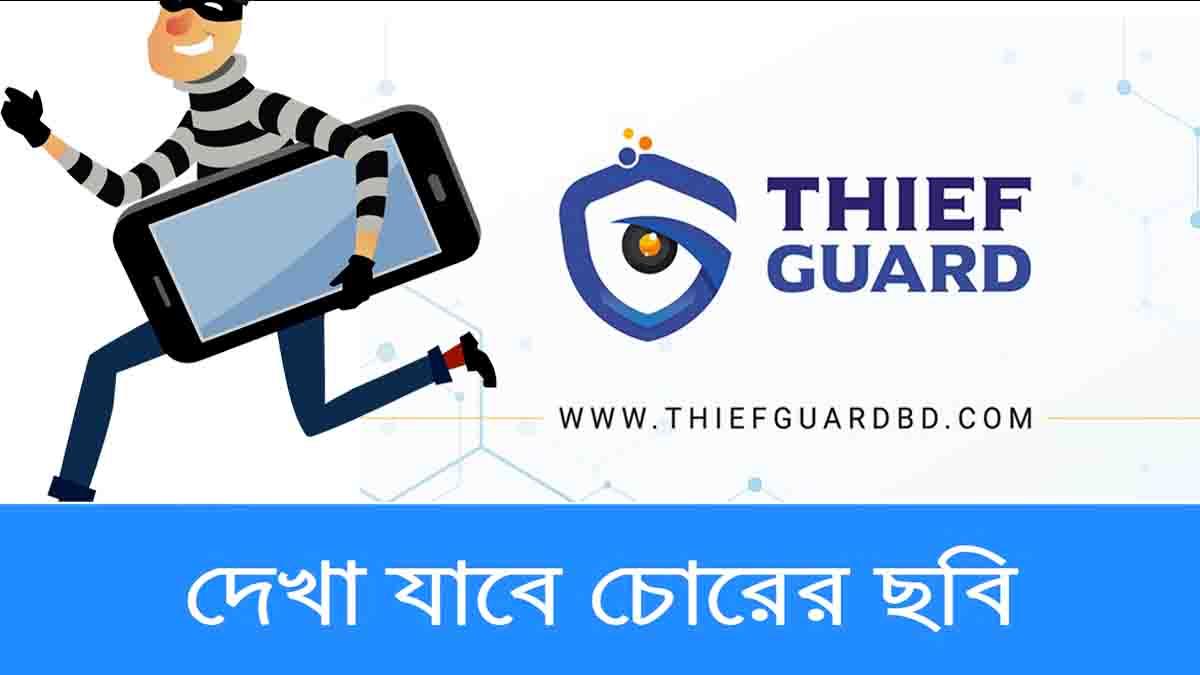 https://bdtimeline24.com/wp-content/uploads/2021/04/thief-guard.jpg