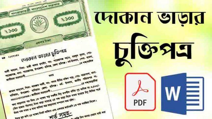 https://bdtimeline24.com/wp-content/uploads/2021/05/দোকান-ভাড়ার-চুক্তিপত্র-নমুনা-pdf.jpg